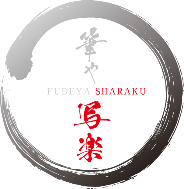筆や写楽 FUDEYA SHARAKU