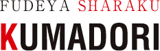 FUDEYA SHARAKU KUMADORI