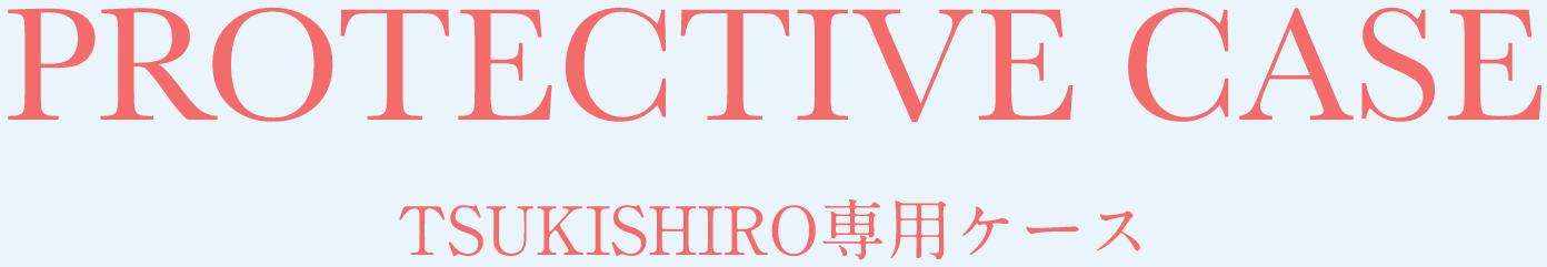 PROTECTIVE CASE TSUKISHIRO専用ケース